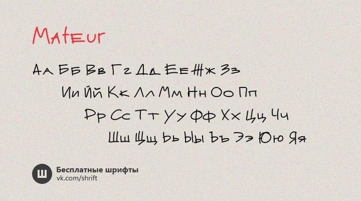 Download Mateur font (typeface)
