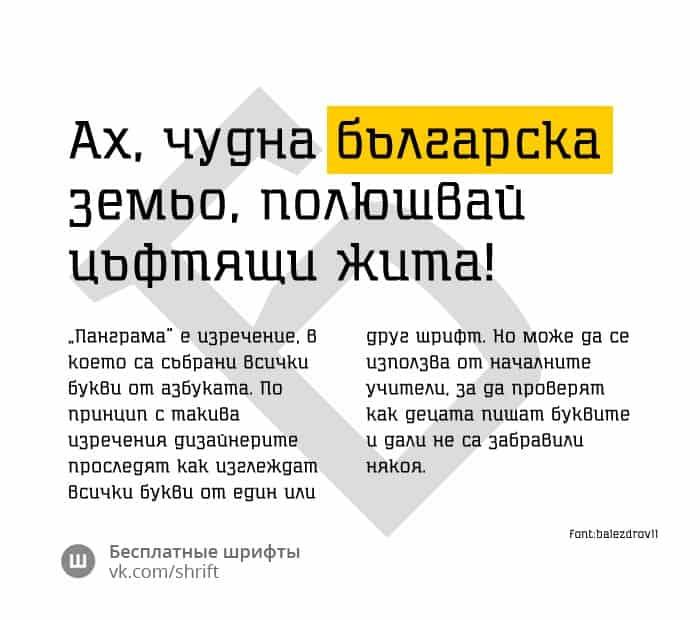 Download balezdrov 11 (Regular) font (typeface)