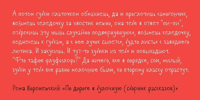 Download romochka font (typeface)