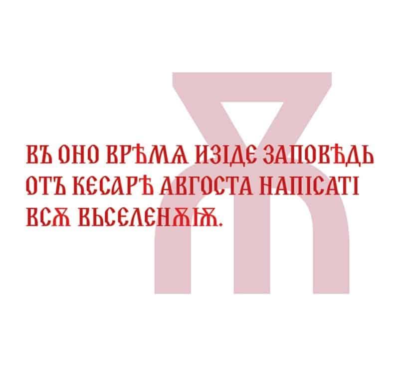 Download Slovic font (typeface)