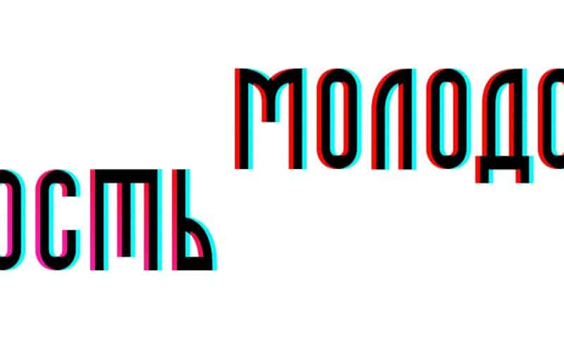 Download Molodost font (typeface)