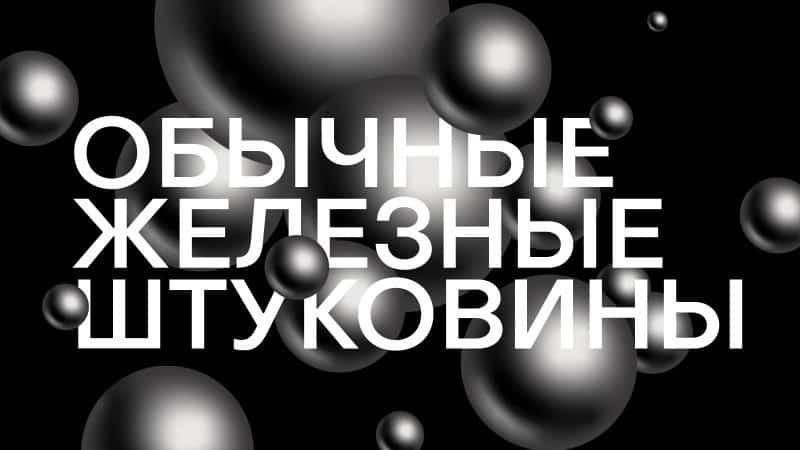 Download Object Sans font (typeface)