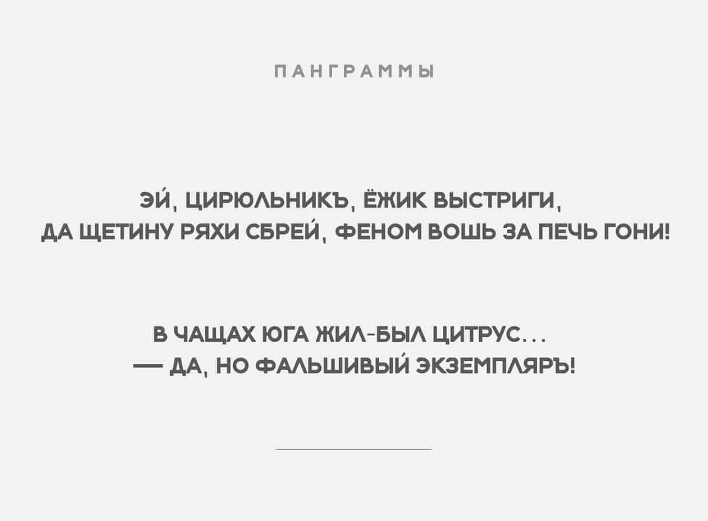 Stampbor Grunge Russian шрифт скачать бесплатно