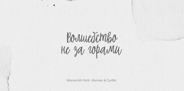 Download Wonsmith font (typeface)