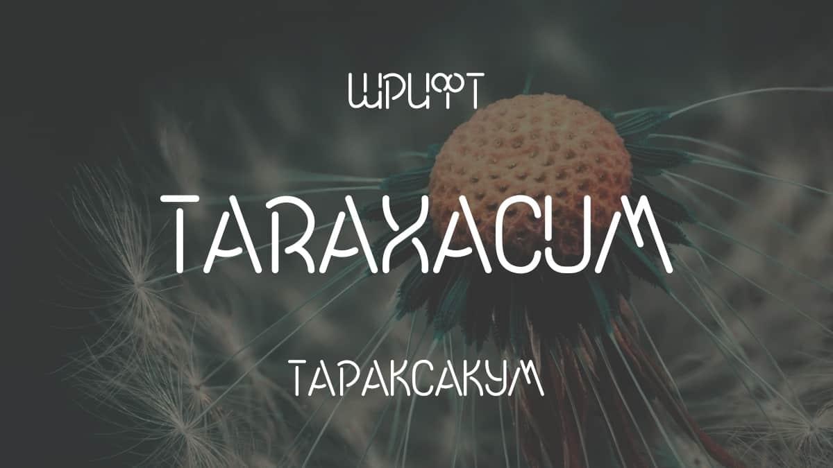 Download Taraxacum font (typeface)
