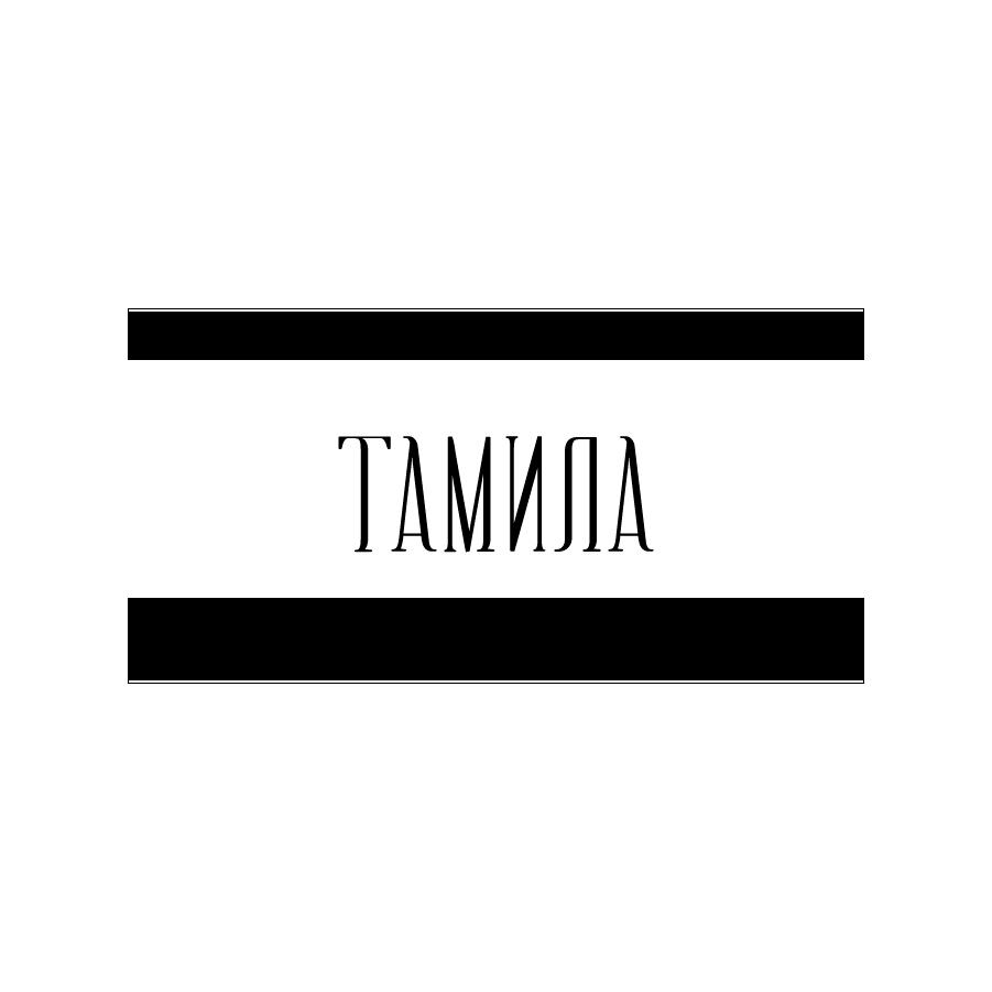 Download Tamila font (typeface)