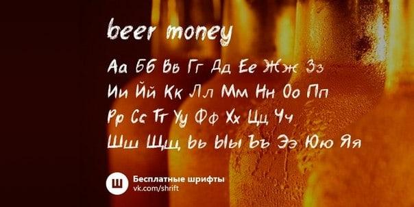 Download Beer money font (typeface)