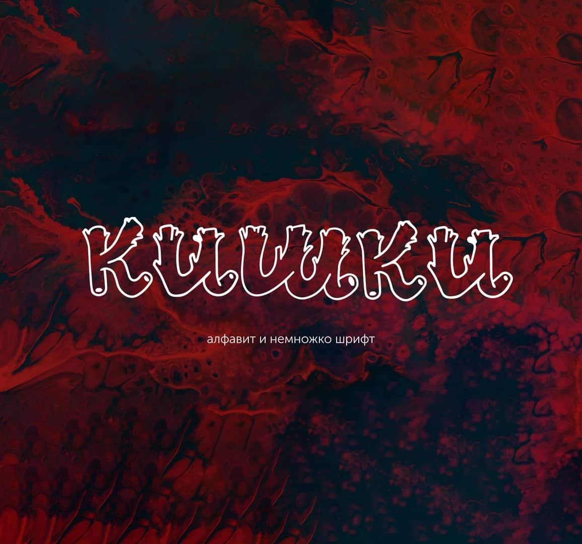 Download Kishki font (typeface)