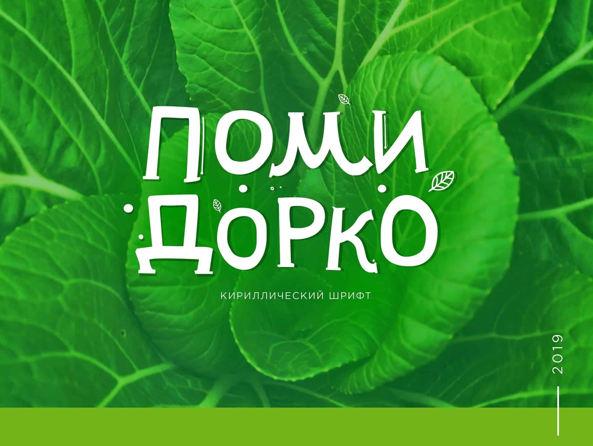 Download Pomidorko font (typeface)