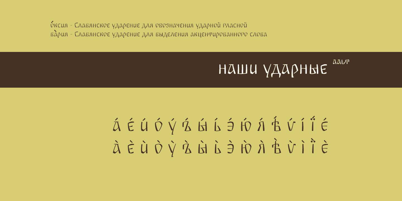 Download Arkaim font (typeface)