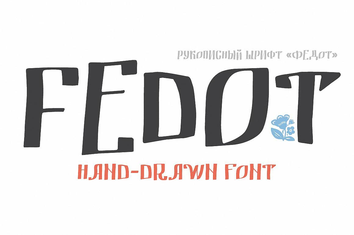 Download Fedot hand-drawn font (typeface)