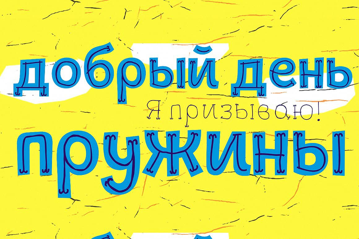 Download Pequena Pro (Cyrillic) font (typeface)
