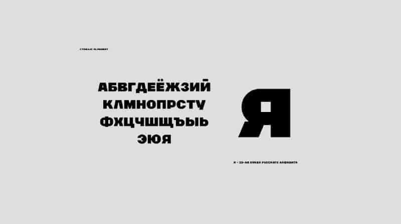 Download Strogiy font (typeface)