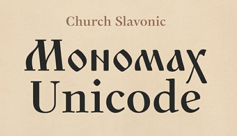 Download Monomakh font (typeface)