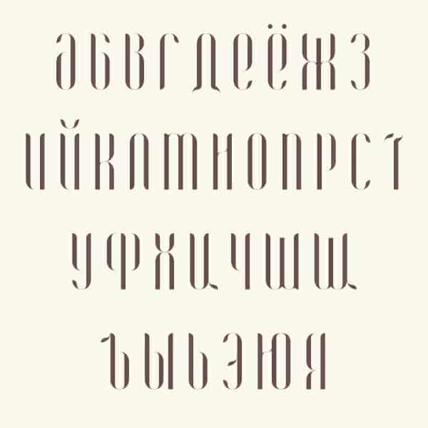 Download Coco Cyrillic font (typeface)