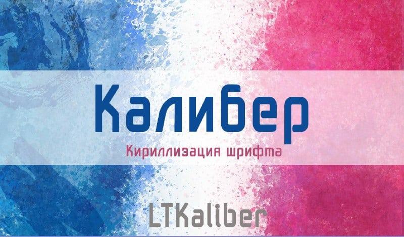Download Kaliber font (typeface)