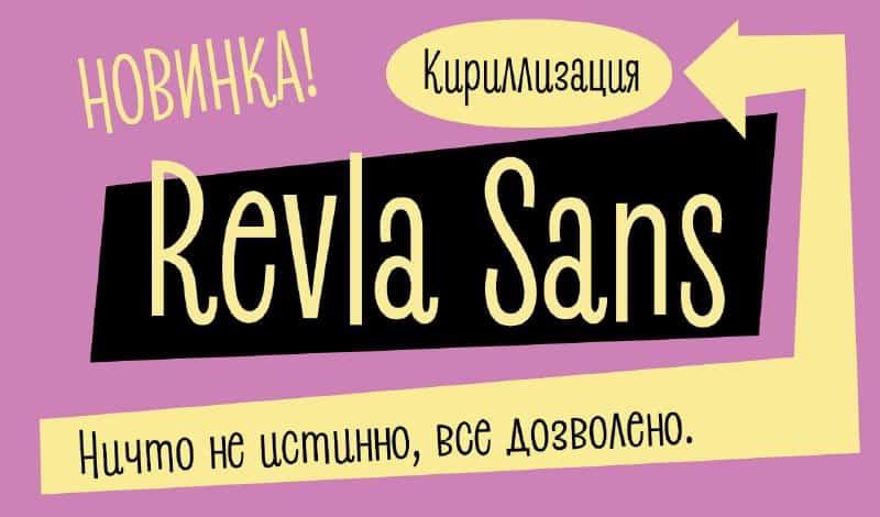 Download Revla font (typeface)