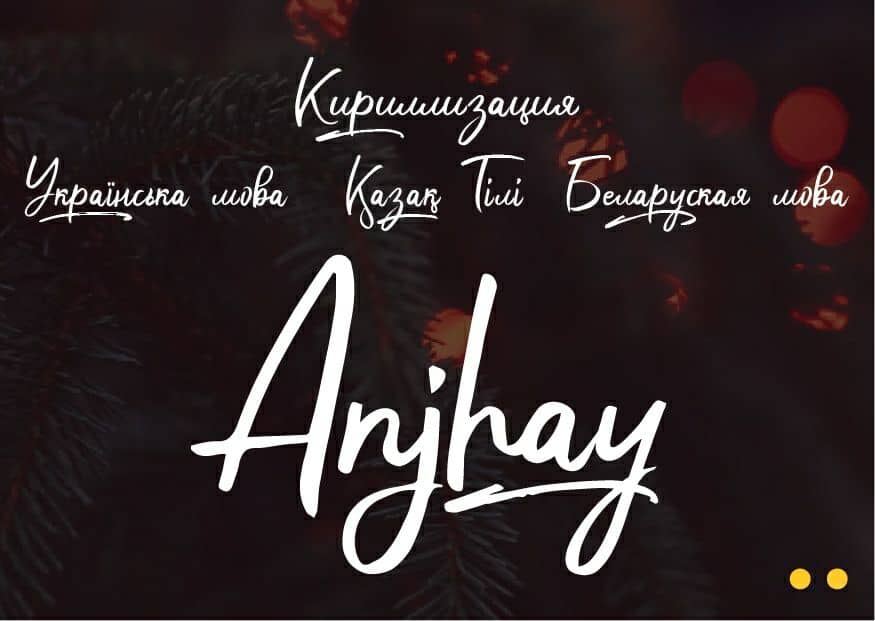 Download Anjhay font (typeface)