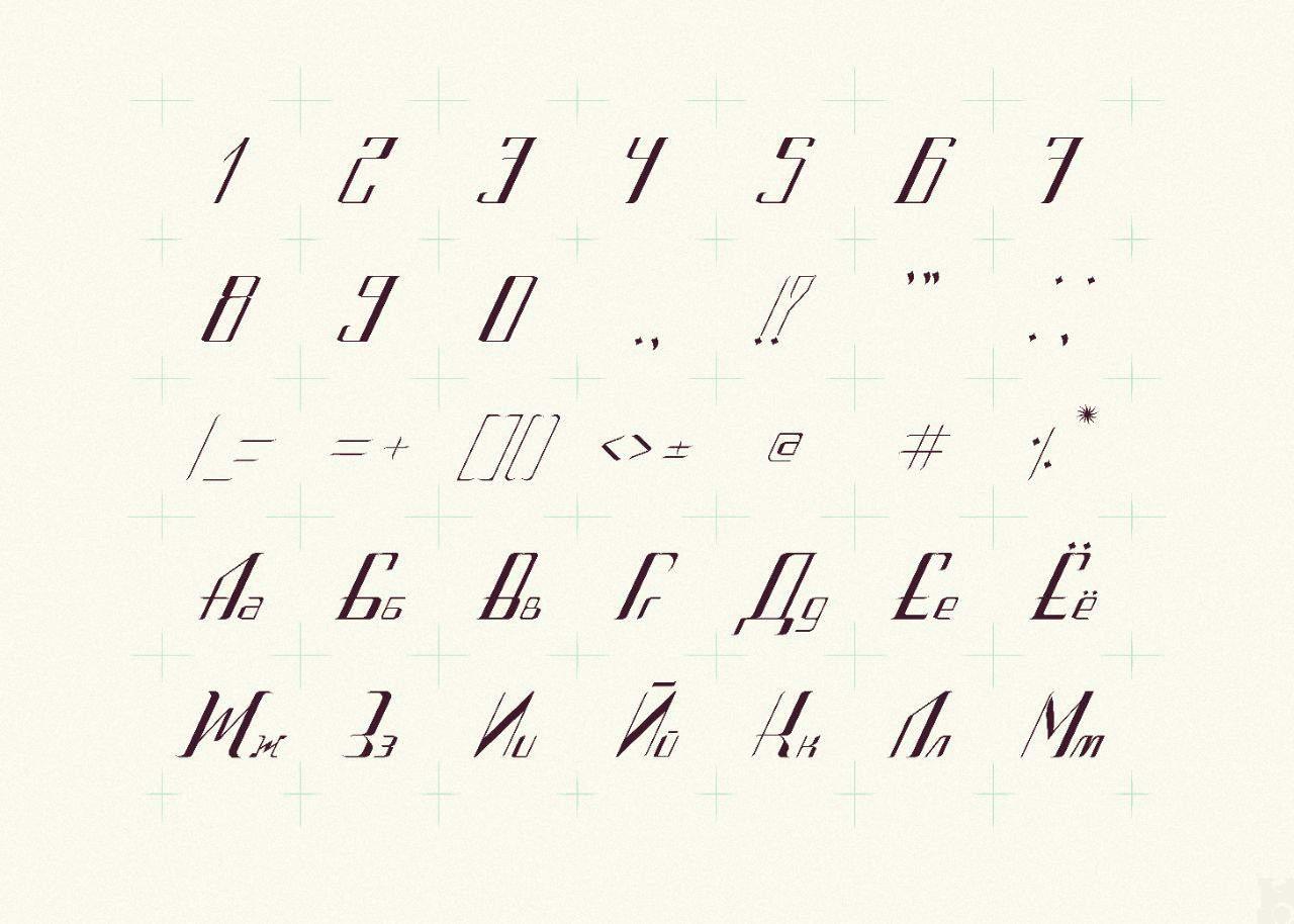 Download Siberian Display font (typeface)