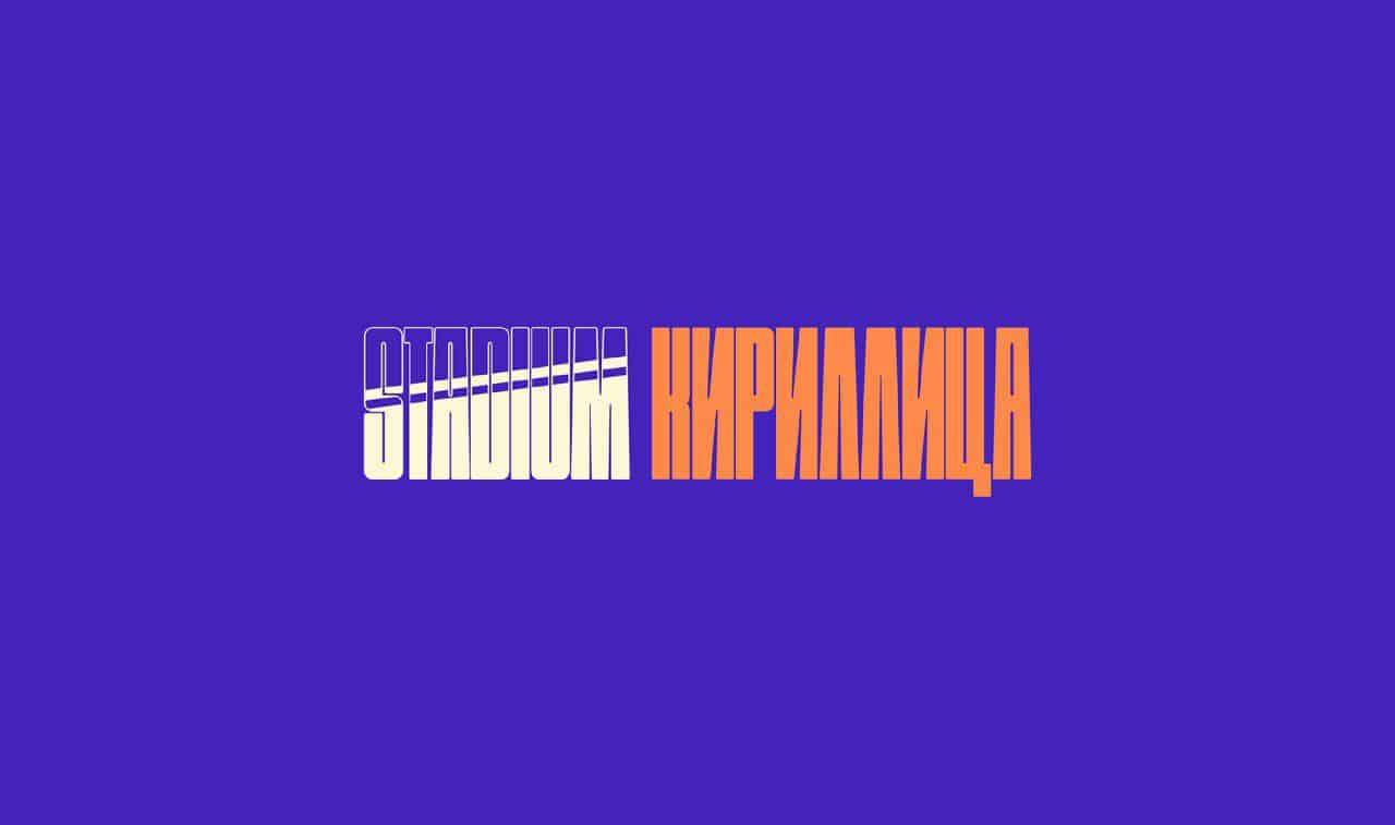 Download Stadium font (typeface)