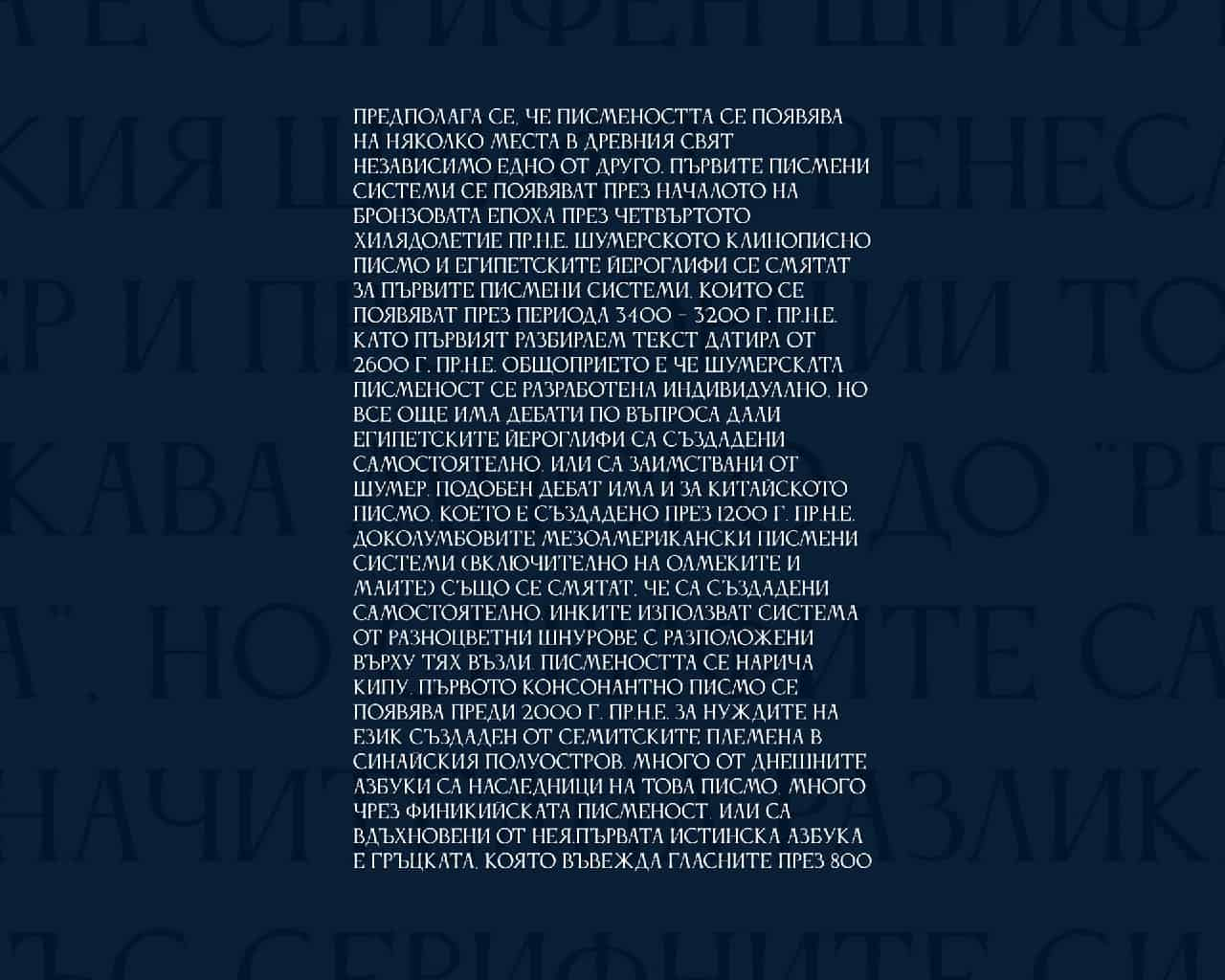 Download Anticva font (typeface)