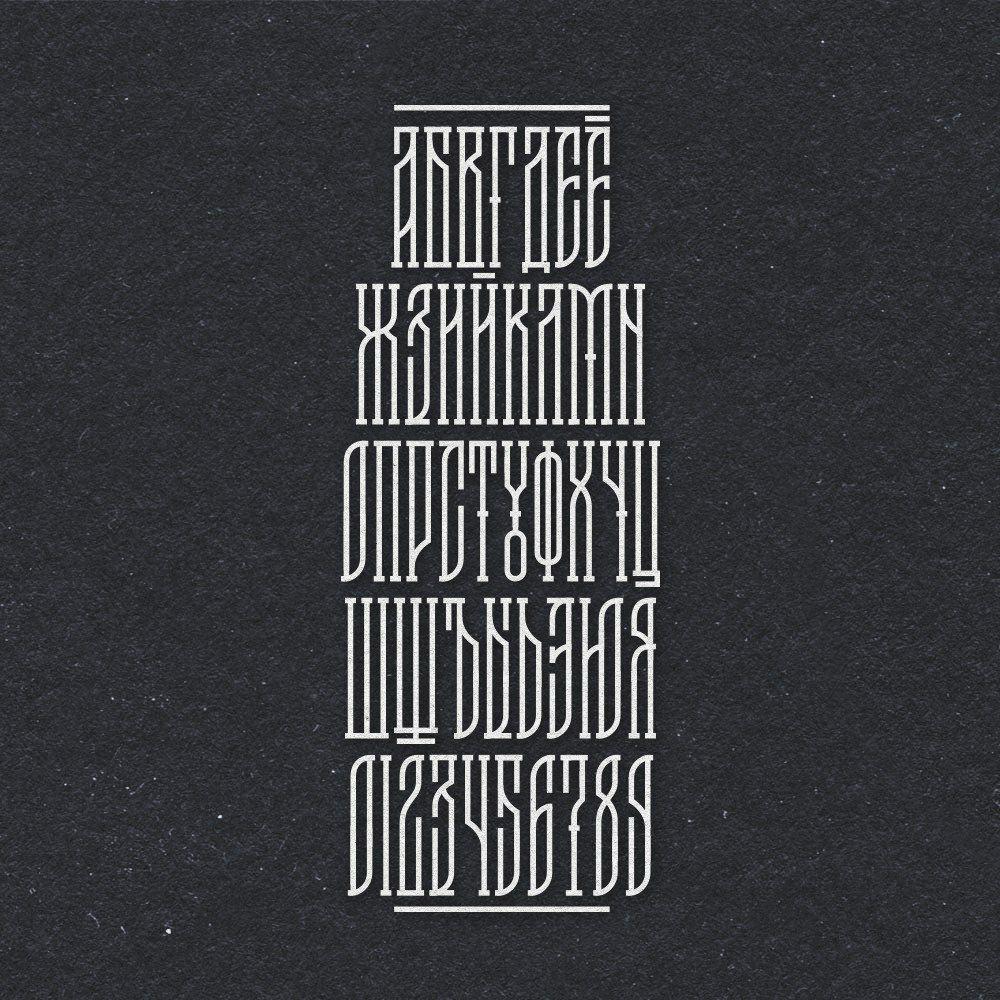 Download Skazka font (typeface)