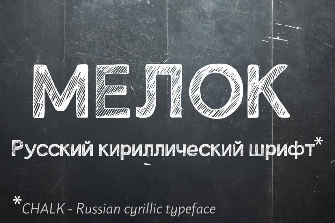 Download Chalk Cyrillic font (typeface)