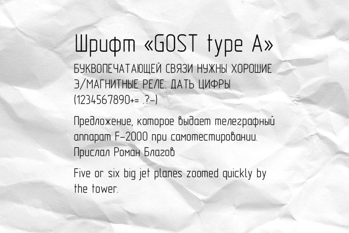 Download GOST type A font (typeface)